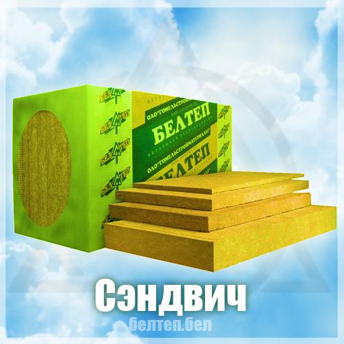 Белтеп Сэндвич (ПТМ СТБ1995-2009-Т5-DS(70,90)-СS(10)60-TR70-WS1)